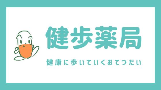 健歩薬局(福島市)-処方箋ネット受付可