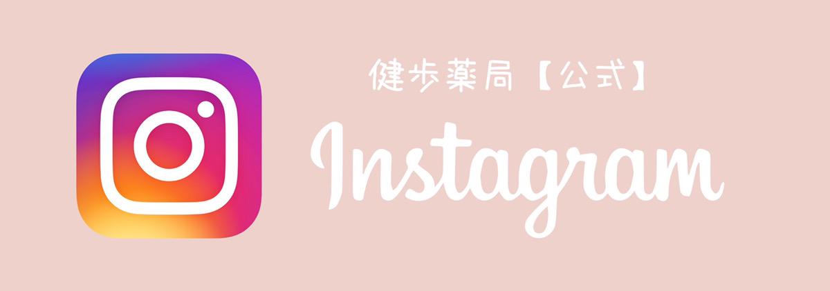 健歩薬局公式instagramアカウントへのリンク