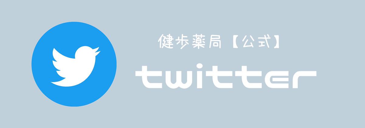健歩薬局公式twitterアカウントへのリンク